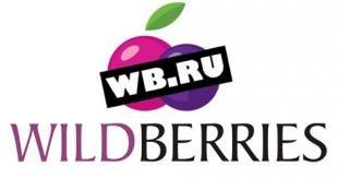 Лучшие акции от Wildberries в одном месте!
